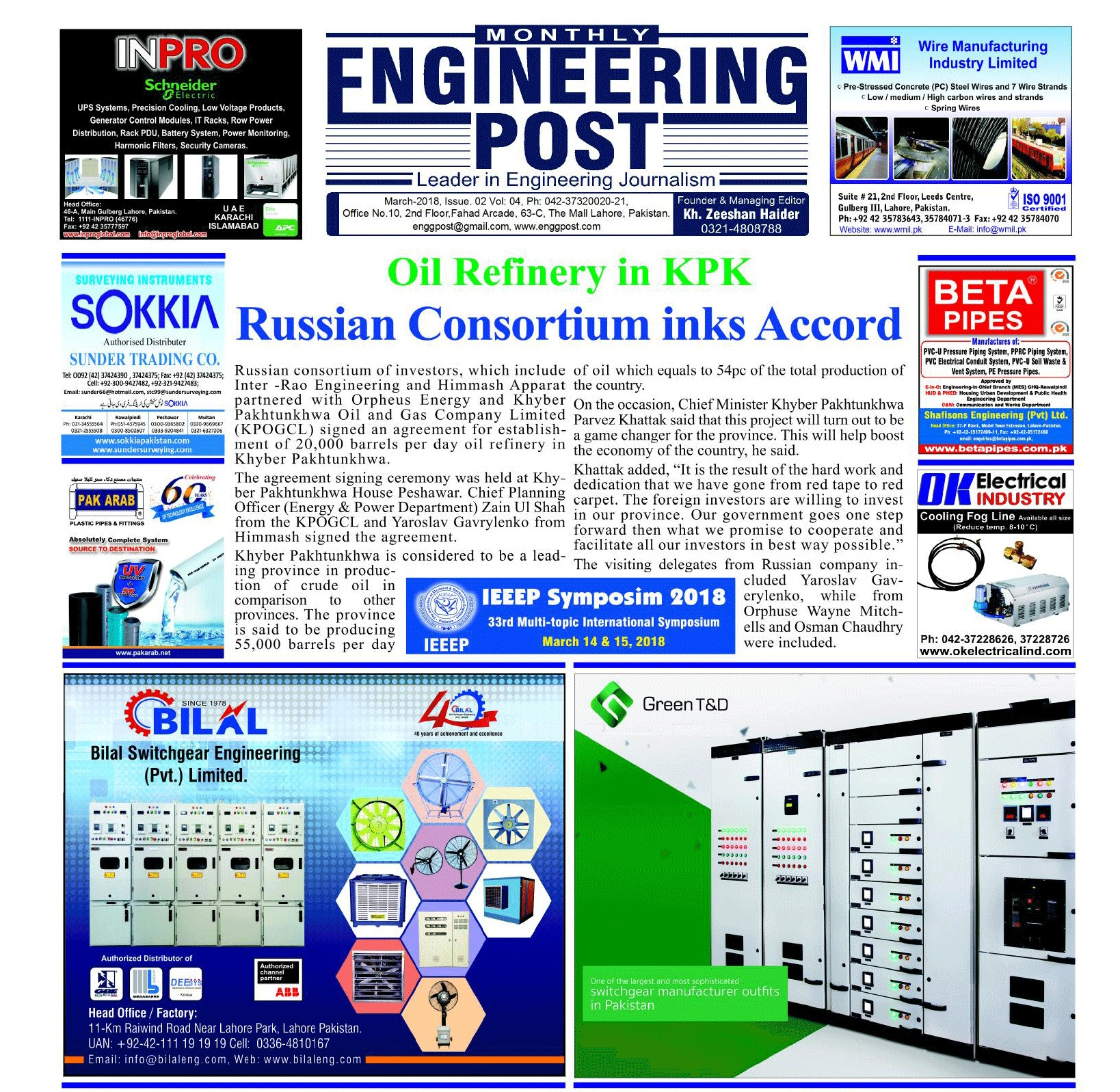 Engineering Post-E-Papers